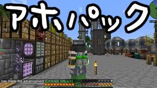 【Minecraft】ありきたりな技術時代#92【S