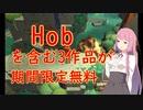 【04/09 0:00まで無料配布中】琴葉姉妹がEpic Gamesのゲーム紹介 #12