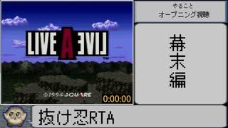 LIVE A LIVE 幕末編 抜け忍RTA 22分00秒