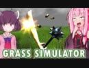 琴葉茜と東北きりたんと腕が飛ぶ草シミュ【Grass Simulator】