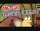 【怖い話】異世界彡(゚)(゚)「裏世界?」