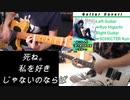 あいみょん『貴方解剖純愛歌〜死ね〜』ツインギターで派手にコラボしてみた! ※歌詞字幕付き! ギターカバー Aimyon GUITAR COVER