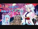 【VoiceRoidLinks】決闘の地平に降臨するイタコさん【#3】