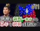 #11【三国志14 上級】劉禅が新野一都市から5年で制覇を目指...