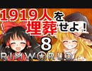 1919人を埋葬せよ! #8 【RimWorld 1.1 ゆっくり実況】リムワールド pcゲーム steam