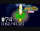【実況】全413匹と友達になるポケモン不思議のダンジョン(赤) #74【162/413~】