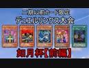 【遊戯王】2期以前の昔のカード縛りでデュエルリンクス Part6 前編【ゆっくり実況】