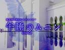 【獏良&ユーリ】マギロギ実卓リプレイ 『午睡のムニン』第六話【ゆっくりボイス付】