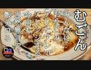 【飯テロ#2】餃子のラザニア<音フェチ無言料理・ASMR>