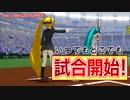 第37位:【MMDで】PLAY BALL【審判モーション配布】