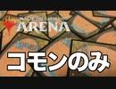 【mtga】コモン縛りの構築戦初挑戦!