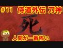侍道外伝をそれとなく実況プレイ 第十一話 本当は怖いマルチプレイ (KATANAKAMI 〜刀神〜 part11)