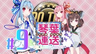 【ETS2】琴葉運送 part9【VOICEROID実況】