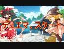 【東方紅魔異変編】デュエルマスターズ Part1
