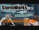 【StormWorks】人を殺しすぎたのでこれから助けます2