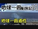 【地球一周船旅記】14日目 - 地球一周クルーズに向いている人って?【ゆっくり旅行】