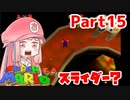 【マリオ64】1日64秒しかゲームできない茜ちゃん実況 15日目