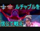 【ポケモン剣盾】グレイシア軸でランク戦に挑むオシャボガチ...