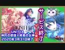 【UNITIA 神託の使徒×終焉の女神】サービス終了ゲームを最後...