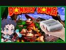 【スーパードンキーコング】ミニスーファミのゲーム全部少しずつ実況プレイ【10】