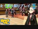 ポケットモンスター ソード #02【たっぷり縛りプレイ実況】
