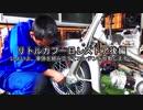 【リトル金玉】洗ったり、磨いたり、コロナ塗ったりの中編!(塗装と分解整備 DIY ) #コロナチャレンジ タマランス