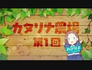 【カタリナ農場第1話】【乙女ゲームの破滅フラグしかない悪役令嬢に転生してしまった…】一迅社CM/カタリナ農場#01