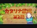 【カタリナ農場第2話】【乙女ゲームの破滅フラグしかない悪役令嬢に転生してしまった…】一迅社CM/カタリナ農場#01