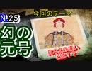 【元号】日本と中国の元号の違いを知っているかい?それによって幻の通貨が生まれた!?【歴史解説】