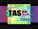 月刊TAS動画ランキング 2020年2月号