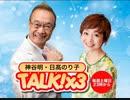 神谷明・日髙のり子 TALK!×3 第1回(通算79回)