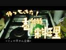 【あつまれ!1分弱料理祭】豆腐ハンバーグ.wav