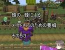 【Minecraft 】蜂の、蜂による、メイドさんのための養蜂53【1.12.2】