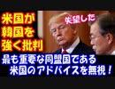 【海外の反応】 GSOMIA終了に 米国から 韓国に対する 「失望」「懸念」「無責任」という批判が 日増しに 高まっている!