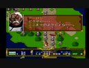ラングリッサーⅡ ゆっくり実況プレイ Part93