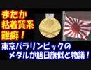 【海外の反応】 旭日旗に似ていると 東京パラリンピックの メダルデザインに 韓国から 難癖!
