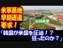 【海外の反応】 韓国が 在韓米軍基地の 早期返還要求を! GSOMIA終了に 不満表明を続ける 米国に対する 圧迫カード?