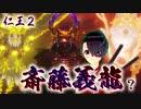 【仁王2】それは秀と吉の物語 23【虚ろなる魔城ボス/斎藤義龍?】