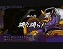 【イレギュラーハンターX】葵ちゃんがVAVA編をクリアするそうです PART8【VOICEROID実況】