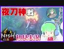 【仁王2】#07 旋棍ですべてを薙ぎ払う(予定)【初見実況】