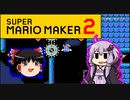 【ゆっくり&ゆかり】マリオメーカー 2 part3-2