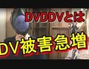 DVD被害が急増にゼロが物申す!