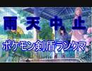 雨天中止で最終回ポケモン剣盾ランクマッチ【ゆっくり実況】【part1】
