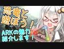 【ARK: Survival Evolved】ARKの魅力を紹介したい!伝えたい!恐竜と遊ぼう!#1 【VOICEROID実況】