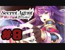 【実況】Secret Agent〜騎士学園の忍びなるもの〜  -体験版- #8【エロゲ】
