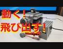 【LEGO】レゴ戦車パワーアップしてみた【ゆっくり】