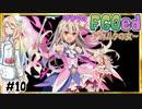 【FGO】ゆかりのFGOed~アガルタの女~ #10【VOICEROID実況プレイ】