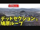【車窓】北陸本線 デッドセクションと鳩原ループ 未公開集 【18きっぷ2019】