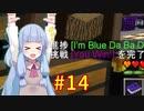 【Minecraft】あおいそら工業 #14【VOICEROID実況】