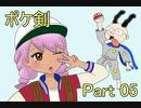 【ふともも侍】 ポケ剣 Part 05 【HVS】